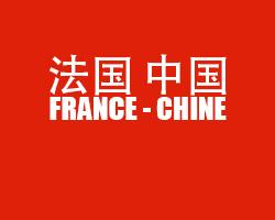 FRANCE CHINE - 法国 中国